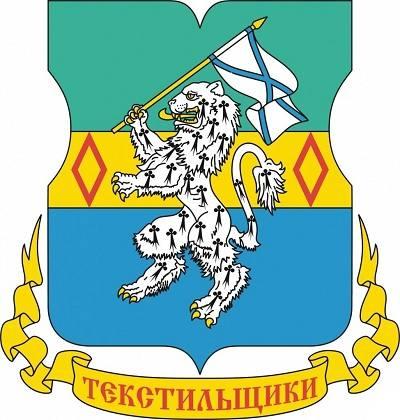 Бетон Текстильщики